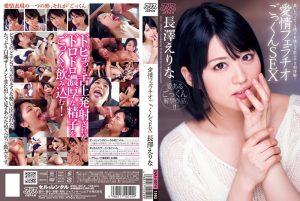 [DVAJ-0014] 愛情フェラチオごっくんSEX 長澤えりな Alice Japan 3P、4P Facials X 単体作品