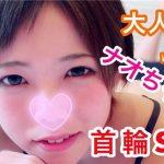 [FC2_PPV-991986] 【個人撮影】ナオ19歳 大人気!ショートカット女子とハメまくり首輪SEX!