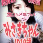 [FC2_PPV-997407] みさきちゃん JD 19歳 Part 1