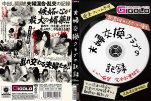 [GIGL-532] 夫婦交換クラブの記録 乱交 フェラ Shiratori Suzu GIGOLO (Jigoro) Blow