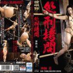 [GTJ-066] 処刑拷問 神納花 縛り Restraints Bath Kanou Hana TOHJIRO