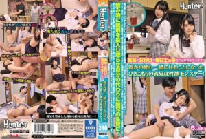 [HUNTA-527] 義妹のおかげで毎日エッチなことができています。親が再婚し一緒に住むことになったひきこもりの義兄は性欲モンスター!毎日果てることなくオナニー。それを見て恐怖を覚える義妹。いつ自分に手を出されないか心配で眠れない…。そして恐れていたことに義妹は下着を漁る… 中出し Kawajiri Mukai Ai Satou Mayu 職業色々
