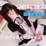[Heydouga_4183-PPV015] 素人ハンター『Mr.パコパコ』 まりん – まりん22歳 ア〇バで働くメイドちゃん出演させちゃいました! ア〇バで働くメイドちゃんさせちゃいました!