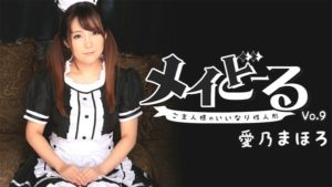 [Heyzo-1540] メイどーる Vol.9~ご主人様のいいなり性人形~ 愛乃まほろ