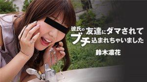 [Heyzo-1694] 彼氏の友達にダマされてブチ込まれちゃいました – 鈴木凛花