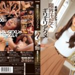[IPZ-516] 限界汗だくギリギリアクメ 希崎ジェシカ デジモ Kizaki Jessica アイデアポケット Older Sister Kyousei