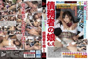[JUKF-018] 父親が闇金で作った借金の肩代わりをさせられた不幸な女子校生 債務者の娘 もえ 葉月もえ 巨乳 Jump Hazuki Moe Solowork 女子校生