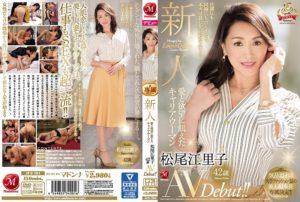 [JUY-704] 新人 愛と欲望に飢えたキャリアウーマン 松尾江里子 42歳 AVDebut!! Mature Woman Digital Mosaic Breasts Solowork デジモ