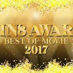 [Kin8tengoku-1832] 金8天国 1832 金髪天国 KIN8 AWARD Best of movie 2017 10位-6位発表! / 金髪娘