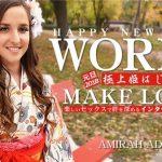 [Kin8tengoku-1834] 金8天国 1834 金髪天国 HAPPY NEW YEAR WORLD 極上姫はじめ 楽しいセックスで絆を深めるインターナショナル Amirah Adara / アミーラ