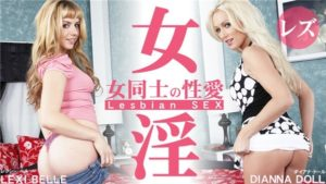 [Kin8tengoku-3023] 金8天国 3023 金髪天国 女同士の性愛 女淫 Lesbian SEX LEXI BELLE / レクシー ベル