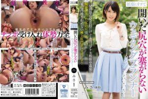 [MISM-121] 拡張しすぎて開いた尻穴が塞がらないウェディングプランナー 中出し 職業色々 Suzumi Misa Promiscuity  Hardcore