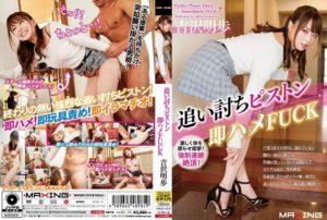 [MXGS-1078] 追い討ちピストン即ハメFUCK 吉沢明歩 Big Tits MAXING Immediate Oral Yoshizawa Akiho 即ハメ