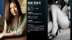 [Mywife-165] 松岡智恵美