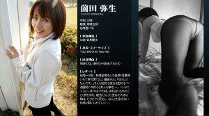 [Mywife-168] 薗田弥生
