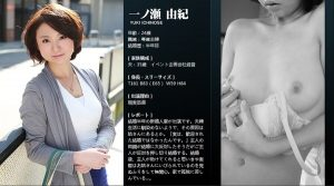 [Mywife-550_2] 一ノ瀬由紀 再會篇