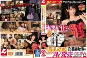 [NNPJ-311] 本物アイドル'シ●ク●ットン'人気No.1りりかちゃんの中出しSEX盗撮映像をそのままAV発売しちゃいました。 ナンパJAPAN EXPRESS Vol.87 Entertainer 中出し 芸能人 Nampa ハメ撮り