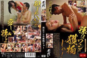 [OIZA-037] 孫はワシの獲物じゃ! 近親相姦 パイパン Nishikawa Hanako ラサール加藤 老猿