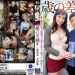 [PORN-007] 歳の差婚 III ~妻56歳 夫28歳~ 音羽文子 Widow ドラマ Crystal Eizou 人妻 Drama