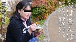 [Pacopacomama-091517_146] パコパコママ 091517_146 おばさんぽ ~いじめられっこだった巨乳熟女~ 西野優子