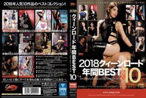 [QRDC-022] 2018 クィーンロード 年間BEST10 Kui-nro-do Oikawa Kiwako 虹邑みなみ Other Fetish Best