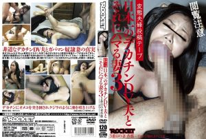 [RCT-704] 日本一のデカチンDV夫とそれにハマる妻3 潮吹き Koube Tarou Amano Koyuki Married Woman 投稿