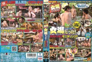 [SDEN-040] 『女湯入ってますよ?』石和温泉で素人男性が男湯だと思ってお風呂に入ろうとしたら女湯だった!AV撮影じゃないところで女優さんたちとSEXしちゃうのかガチドッキリモニタリング!! Beautiful Girl Tamaki Kurumi 美少女 タイガー小堺 企画