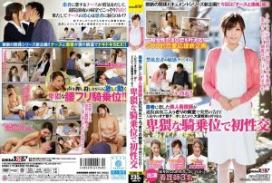 [SDMU-175] 患者に恋した美人看護師が退院前夜二人っきりの病室で突然の告白!入院中のオナ禁チ●ポにまたがり、大量精液を搾り取る卑猥な騎乗位で初性交 SODクリエイト Documentary Kutsu Tarira 紺野ひかる Konno Hikaru