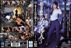 [SHKD-824] 犯された女交渉人5 希崎ジェシカ Female Investigator 死夜悪 ドラマ Abuse Shi Yoru Aku