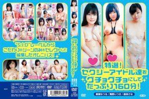 [SIDI-3007] 特選!セクシーアイドル達をグチョグチョにしてたっぷり160分! Entertainer 奏瀬なつる Kanase Natsuru  Orustak Pictures