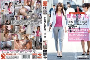 [SRS-034] シロウトハンター2・19 Prestige プレステージ 淫乱、ハード系 Amateur Kishita Nene