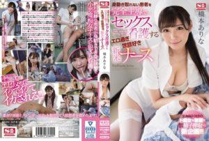 [SSNI-369] 身動き取れない患者を完全主導でセックス看護するエロ過ぎ世話好き新米ナース 橋本ありな Risky Mosaic Hashimoto Arina Slut 看護婦 淫語