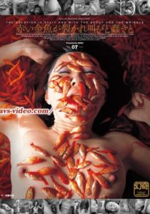 [GEN-007] – 赤い金魚が裂かれ叫びと蠢きと姫乃さくら虫・魚類