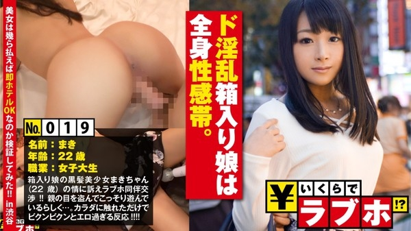 [300NTK-129] 箱入り娘は淫乱全身性感帯◆渋谷の雑踏に似合わない黒髪乙女の箱を開けてみれば3本目のチ◯コは酔った行きずり!?