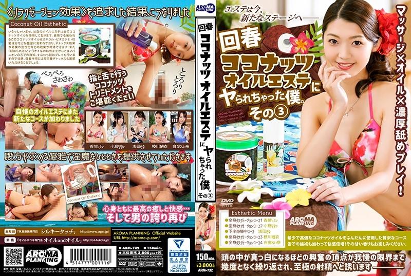 [ARM-732] 回春ココナッツオイルエステにヤられちゃった僕。その3 Kanae Renon AROMA Beauty Shop Kojima Ririka アロマ企画