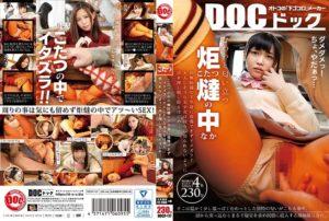 [DOCP-117] こたつの中の無防備な下半身に我慢できずイタズラ!大人しそうな美少女は周りに悟られないように声を押し殺し悶えはじめ… 星咲伶美 Hoshisaki Reimi Aizawa Riina DOC PREMIUM Prank