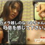 [Heydouga_4004-PPV350] マニアックマックス 小森なつみ – カメラ越しのなつみちゃんの吐息を感じて下さい。