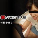 [Heyzo-1901] デカチンを試してみたい素人娘 – 村松ゆきこ