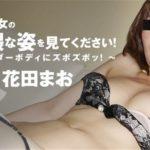 [Heyzo-1916] オレの彼女の卑猥な姿を見てください!~スレンダーボディにズボズボッ!~ – 花田まお