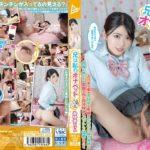 [JUKF-019] 兄は私のオナペット みゆきちゃん 有坂深雪 Solowork Arisaka Miyuki Jump School Girls 近親相姦