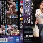 [JUY-717] 暴風雨 上司の奥さんと二人だけの夜 佐山愛 Mature Woman Sayama Ai マドンナ 寝取り、寝取られ 人妻