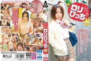 [KTKL-044] 渋谷で噂の逆ナンロリびっち 聖蘭 女子校生 Beautiful Girl 素人 Mini 炉利
