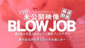 [Kin8tengoku-3030] 金8天国 3030 金髪天国 BLOW JOB The Unreleased 未公開映像 金8美少女二人のネットリ濃厚フェラチオ!! / 金髪娘