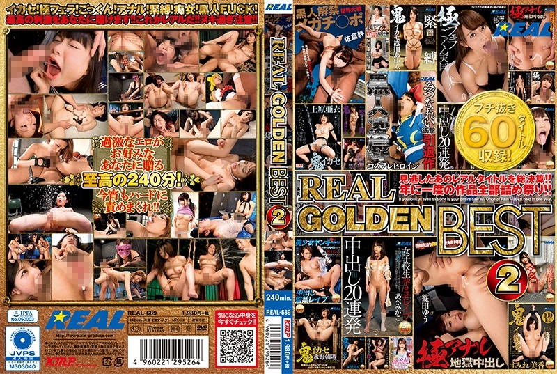 [REAL-689] REAL GOLDEN BEST 2  Hardcore 霧島さくら 麻里梨夏 滝本エレナ REAL (Real Works)