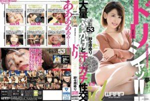 [WDI-073] ドリシャッ!! 紗々原ゆり ごっくん ぶっかけ Cum ワープエンタテインメント Sasahara Yuri
