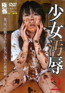 [GKD-31] –  少女汚辱2 沢城百合沢城ゆり単体作品 ロリ系 凌辱 スカトロ
