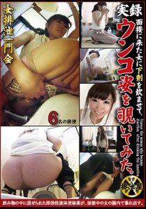 [OJHI-08] – 実録 面接に来た女に下剤を飲ませて、ウンコ姿を覗いてみた。盗撮 トイレ(盗撮) スカトロ 脱糞