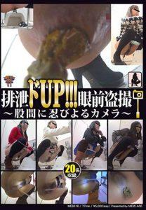 [MES-016] – 排泄ドUP!!!眼前盗撮 ~股間に忍びよるカメラ~盗撮 トイレ(盗撮)