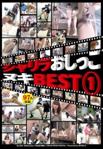 [SL-204] – シャリラおしっこヌキBEST1スカトロ スカトロ 放尿 総集編
