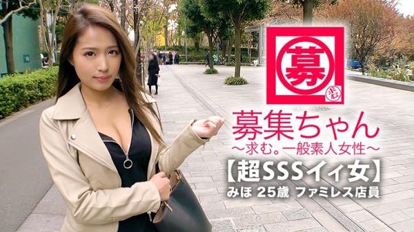 300MIUM-407 篠崎さん 25歳 – HD